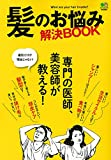 髪のお悩み解決BOOK ([バラエティ])