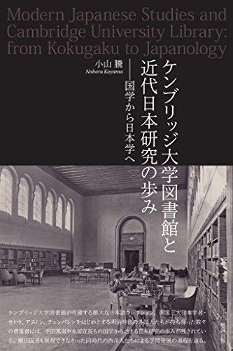 ケンブリッジ大学図書館と近代日本研究の歩み: 国学から日本学へ