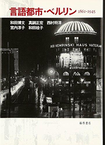 言語都市・ベルリン 1861‐1945