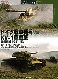 """ドイツ戦車猟兵vsKV-1重戦車: 東部戦線1941-43 (オスプレイ""""対決""""シリーズ)"""