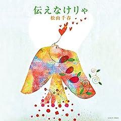 松山千春「心の扉」のジャケット画像