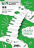ピアノピースPP1473 東京 / JUJU  (ピアノソロ・ピアノ&ヴォーカル)