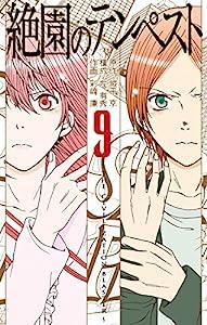 絶園のテンペスト 9巻 (デジタル版ガンガンコミックス)