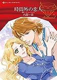 時間外の恋人 (ハーレクインコミックス・ダイヤ ウ 1-1)