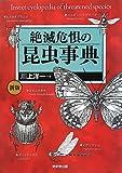 絶滅危惧の昆虫事典 画像