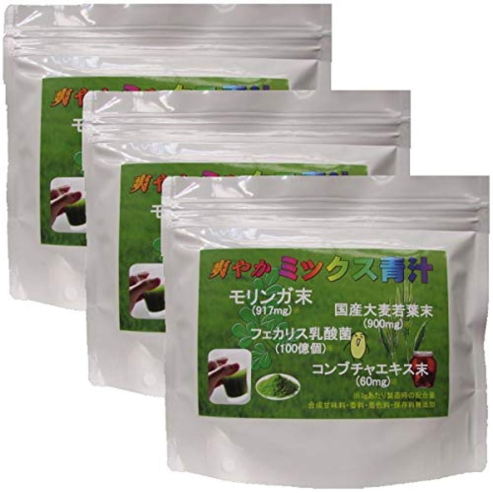 ラフト確認する抜本的なモリンガ 青汁 コンブチャ 乳酸菌 大麦若葉 ×お得な3個セット 爽やかミックス青汁 180g 粉末 置き換え ダイエット 送料無料