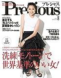 Precious(プレシャス) 2018年 08 月号 [雑誌]