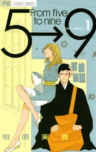 5時から9時まで(1) (フラワーコミックス)