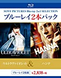 ブルーレイ2枚パック  ウルトラヴァイオレット エクステンデッド版/ハンナ [Blu-ray]