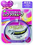 【限定カラー&ラインストーン付】シティリビング×P! ピップ マグネループ 50cm パープル