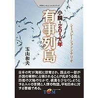 有事列島―シミュレーションシナリオ 小説・201X年 単行本 (TEMエッセンシャルズシリーズ)