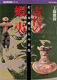 古代の蝦夷(えみし)―北日本縄文人の末裔 (歴史博物館シリーズ)