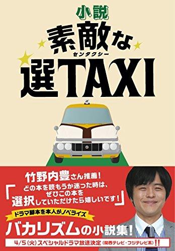 ([は]5-2)小説 素敵な選TAXI (ポプラ文庫)の詳細を見る