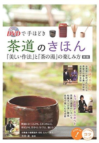 DVDで手ほどき 茶道のきほん 「美しい作法」と「茶の湯」の楽しみ方 新版 (コツがわかる本!)