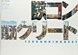鉄コン筋クリート ART BOOK シロside 建築現場編 画像