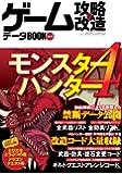 ゲーム攻略・改造・データBOOK Vol.14 (三才ムック VOL. 660)
