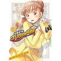 魔法少女プリティ☆ベル 24巻 (コミックブレイド)