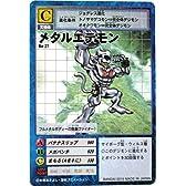 デジモンカード メタルエテモン Bo-27 デジタルモンスター カード ゲーム リターンズ デジモン アドベンチャー 15th アニバーサリー セット 収録カード