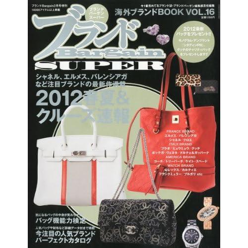 ブランドBargain SUPER 海外ブランドBOOK 16 (ブランドBargain 2012年02月号増刊) [雑誌]