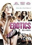 EROTICS エロティクス 美しい女たち [レンタル落ち]