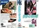 柔肌の青き蕾 [VHS]