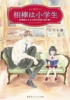 相棒は小学生 図書館の少女は新米刑事と謎を解く