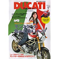 DUCATI Magazine (ドゥカティ マガジン) 2008年 03月号 [雑誌]