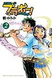 ブラボー!(2) (講談社コミックス)