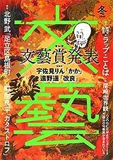 「文藝」(河出書房新社)、初の2号連続重版