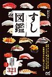 ビーバップ!ハイヒール 日本人も知らない?寿司の謎を振り返る