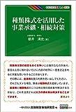 種類株式を活用した事業承継・相続対策 (KINZAIバリュー叢書) 画像