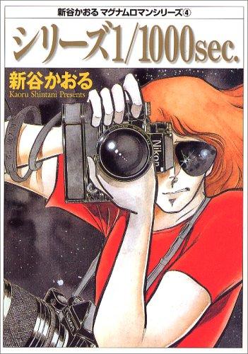 シリーズ1/1000sec. (MF文庫—新谷かおるマグナムロマンシリーズ (8-19))
