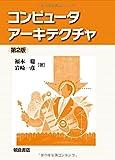 朝倉書店 福本 聡/岩崎 一彦 コンピュータアーキテクチャ(第2版)の画像