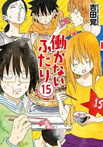 Hatarakanai Futari (働かないふたり) 01-15