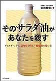 そのサラダ油があなたを殺す 脳にいい健康油で、アレルギー、うつ、認知症を防ぐ!