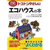 トコトンやさしいエコハウスの本 (今日からモノ知りシリーズ)