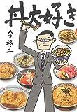 丼大好き (竹書房文庫)
