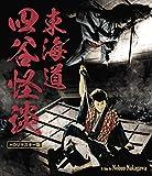 東海道四谷怪談 HDリマスター版[Blu-ray/ブルーレイ]