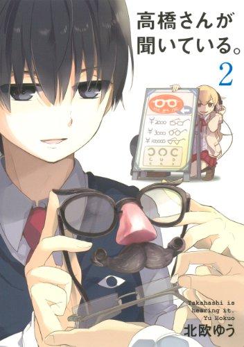 高橋さんが聞いている。 (2) (ガンガンコミックスJOKER)の詳細を見る