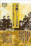 〈異郷〉としての日本: 東アジアの留学生がみた近代