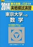 東京大学への数学 2014―実戦模試演習 (大学入試完全対策シリーズ)