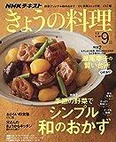 NHKテキストきょうの料理 2019年 09 月号 [雑誌] 画像