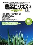 農業ビジネス ベジ(veggie) vol.27(売れる野菜 儲かる農業 IoTにも強くなる)