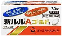 【指定第2類医薬品】新ルルAゴールドs 30錠 ※セルフメディケーション税制対象商品