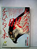 あなたの眼をひらく本―みることからの発想 (1980年) (Nikkei neo books)