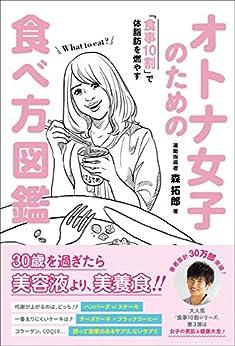 [森 拓郎]のオトナ女子のための食べ方図鑑 - 食事10割で体脂肪を燃やす - (美人開花シリーズ)