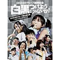 AKB48グループ臨時総会 ~白黒つけようじゃないか! ~