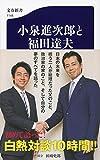 「小泉進次郎と福田達夫 (文春新書)」販売ページヘ