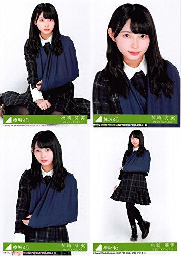 【柿崎芽実】 公式生写真 欅坂46 ガラスを割れ! 封入特典...