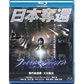 BD>ファイナルジャッジメント (<DVD>)